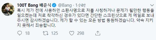 Bang更换ID竟被秒抢注,推特求助:能不能把ID还给我